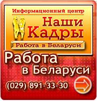 Работа витебск подать объявление как создать объявление в openoffice